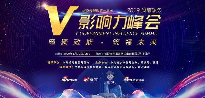 2019湖南政务V影响力峰会