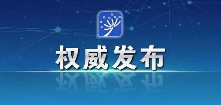 湖南省决定启动重大突发公共卫生事件一级响应