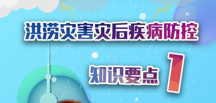 洪涝灾害灾后疾病防控知识要点(1)