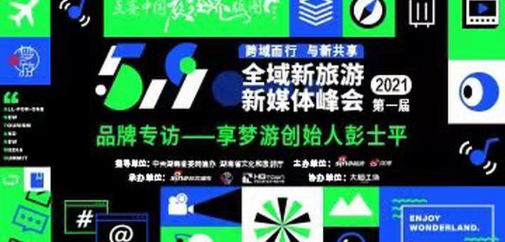 品牌专访——享梦游创始人彭士平