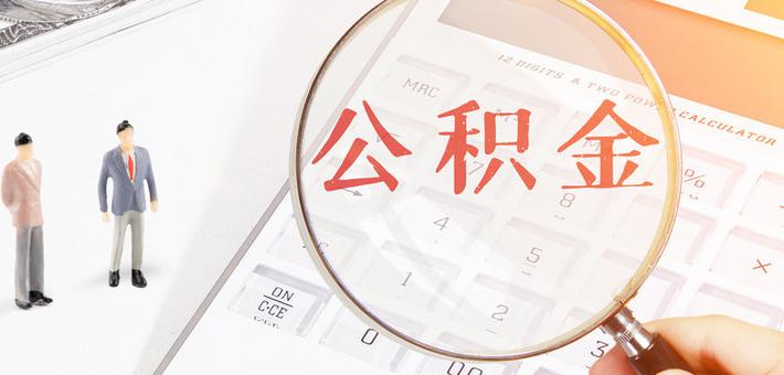 湖南住房公积金月最高缴存额调整为6336元