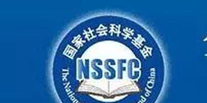 湖南省2018年度国家社科基金立项再创佳绩