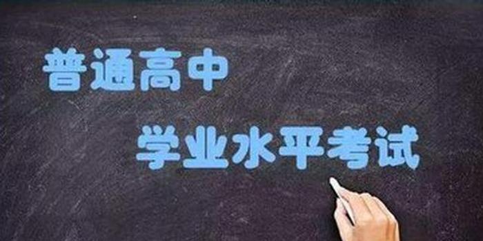 湖南普通高中成绩水平考试补考化学已揭晓四高中会考学业文科图片