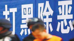 中央扫黑除恶督导组到汉寿县督导扫黑除恶工作