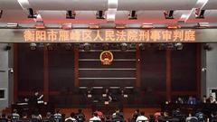 衡阳:31人传销涉恶案件一审公开审理