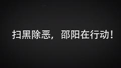 快闪视频《扫黑除恶,邵阳在行动!》