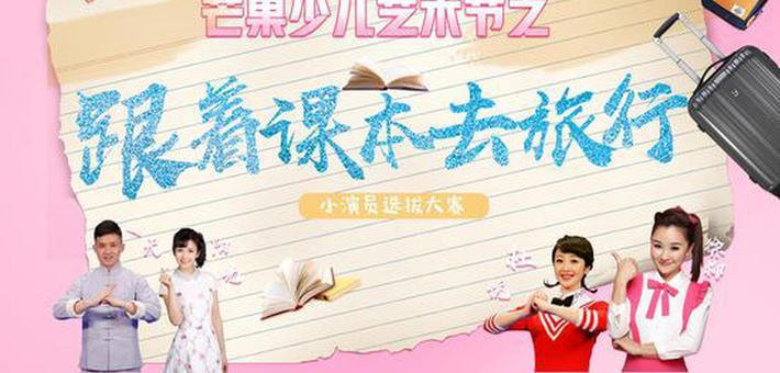 《芒果少儿艺术节之跟着课本去旅行》选拔大赛精彩上线!