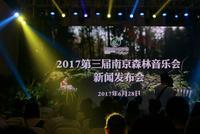 2017第三届南京森林音乐会10月1日开演  李健田馥甄倾情加盟