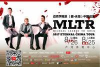 """""""迈克学摇滚""""2017""""爱•永恒""""中国巡演即将开演"""