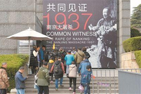 南京大屠杀纪念馆即日闭馆改造 12月14日开放