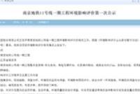南京地铁11号线一期工程迎来首次环评公示啦