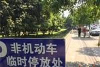"""共享单车管理又有新举措 单车企业被划""""包干区"""""""