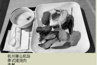 宁沪杭三大机场比拼 哪家吃饭贵?