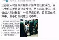 刺伤江苏省人民医院医生的凶手犯抢劫罪 获刑9年