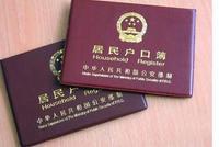 江苏警方3年清理重复户口4.7万个