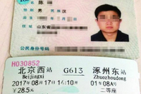 微商倒卖真身份证:可冒名订房订票 挂失仍能用