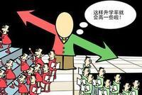 南京叫停快慢班 28日前完成均衡分班