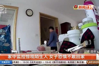 苏州一居民家中监控惊现陌生人 女子吓得不敢回家