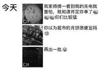 """中秋临近微信成""""卖月饼""""重地 这些月饼你敢吃吗?"""