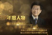 """A.O.史密斯丁威先生当选华东区""""2017十大经济年度人物"""""""