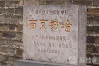 南京明城墙上搭盖小木屋 网友质疑是否违规