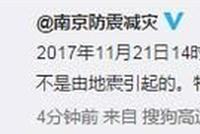 南京市地震局:一声巨响确定不是由地震引起的
