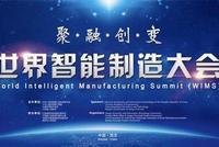 2017世界智能制造大会新闻发布会在京举行