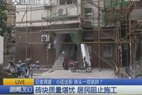 南京一老小区出新施工材料质量堪忧 砖头一捏即碎