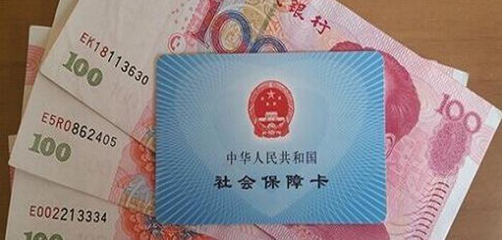 江苏下月社保缴费提高到最低3125元