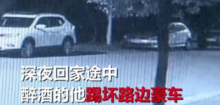 男子拾金不昧被表扬 砸16车庆祝被抓