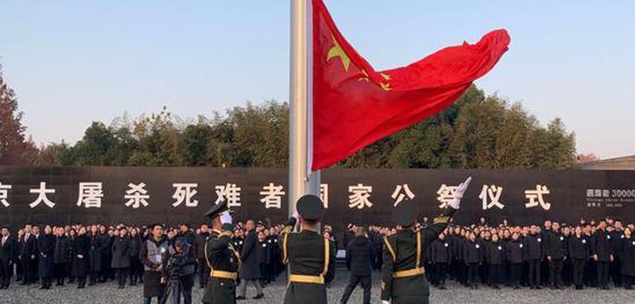 南京举行下半旗致哀仪式