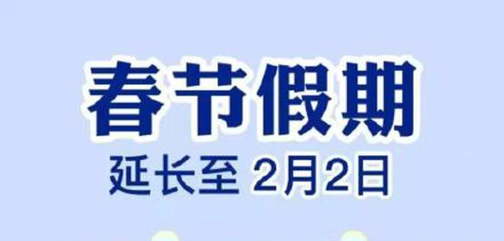 国务院:春节假期延长到2月2日