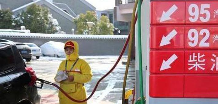 国内成品油价格迎来2020年第三次调价