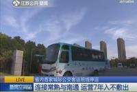 苏通城际客运班线因亏损严重停运 不享受政府补贴