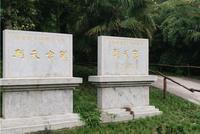 """对南京涉""""国保""""6项工程 国家文物局:有的暂不同意"""