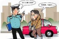 驾照实习期内肇事逃逸 8天后被抓驾照吊销