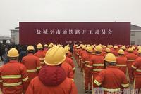 @盐城人,融入上海1小时都市圈的高铁今天开建了!
