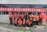 南京公路捐献近400件冬衣 将温暖与爱心传递给困难群众