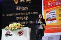 李峥嵘:江苏政务微博全国影响力排名在第二位