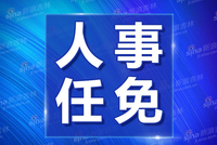 吉林省人民代表大會常務委員會決定任免名單