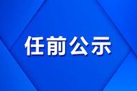 吉林省省管干部任職前公示公告(2021年第1號)