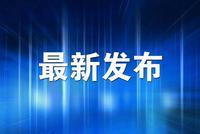 李偉任吉林省人民政府副省長