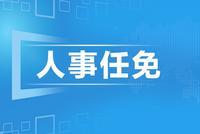 吉林省政府最新任免一批干部(10月27日)