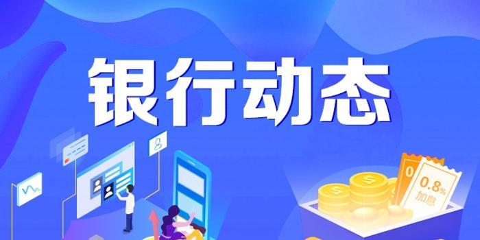 梅河口民生村镇银行开展零售信贷推广培