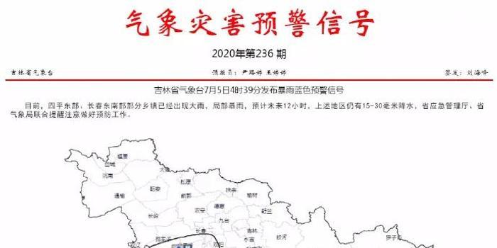 近期吉林省天气多变:今明两日降雨频繁 高考期间高温来袭