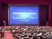 吉林省网络安全高峰论坛在长春举行