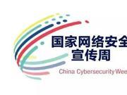 最全剧透!2017年吉林省网络安全宣传周活动下周见!
