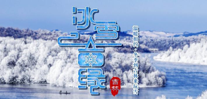 开启冰雪吉缘之旅!