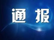 长岭县卫生和计划生育局党组书记、局长秦国祥被查