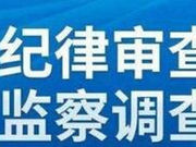 长春经济技术开发区党工委委员、管委会副主任王志良被查